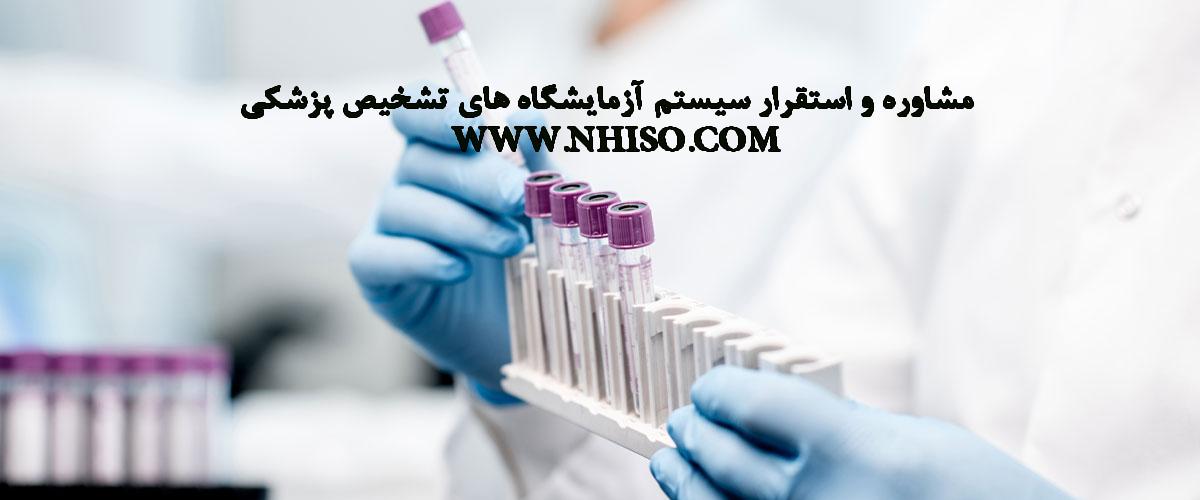 استاندارد سازی آزمایشگاه های تشخیص پزشکی و پاتولوژی و استاندارد ISO15189