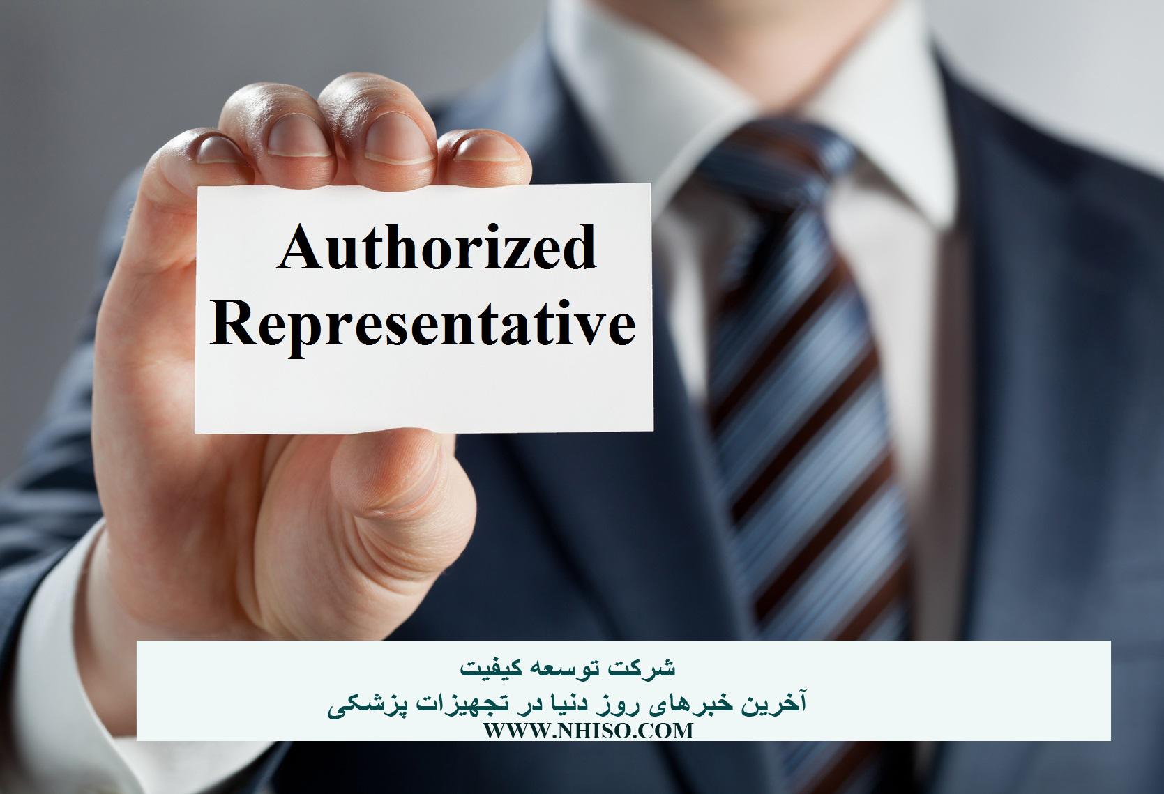 نمایندگی مجاز (Authorized Representative-AR) در اتحادیه اروپا