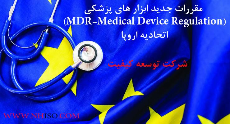 مقررات جدید ابزار های پزشکی(MDR-Medical Device Regulation) اتحادیه اروپا