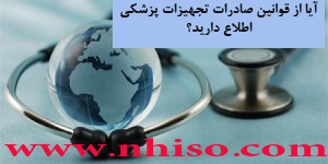 آیا از قوانین صادرات تجهیزات پزشکی اطلاع دارید؟