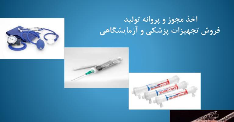 اخذ مجوز تولید تجهیزات پزشکی