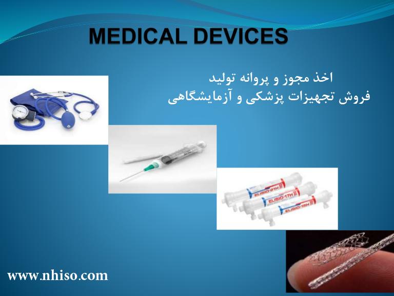 مشاوره جهت اخذ مجوز و پروانه تولید و فروش تجهیزات پزشکی و آزمایشگاهی