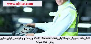 نشان CE  به روش خود اظهاری(Self Declaration) چیست ؟